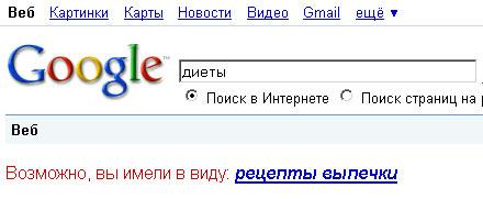 google-dieta