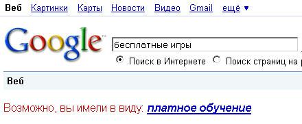 google-free-games