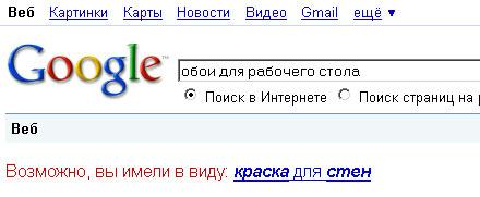 google-wallpapers
