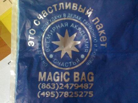 Счастливый пакет