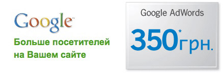 adwords_coupon