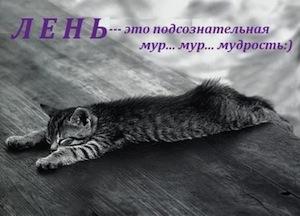 лентяйка
